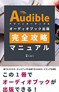 How to publish an audiobook by Amazon Audible: Audible publishing know-how that will help you increase your monthly income...