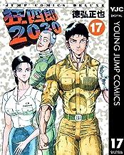 表紙: 狂四郎2030 17 (ヤングジャンプコミックスDIGITAL) | 徳弘正也