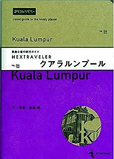 NEXTRAVELER(ネクストラベラー) vol.04クアラルンプール (素敵な星の旅行ガイド)