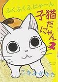 ふくふくふにゃ~ん 子猫だにゃん(2) (KCデラックス)