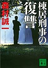 表紙: 棟居刑事の復讐 (講談社文庫) | 森村誠一