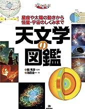 表紙: 天文学の図鑑   縣秀彦