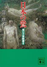表紙: 日本の鶯 堀口大學聞書き (講談社文庫) | 関容子