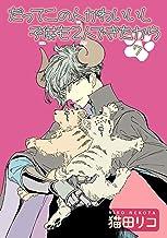 表紙: だってこの人かわいいし子供も2人できたから 【雑誌掲載版】7 (麗人plus) | 猫田リコ