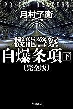 表紙: 機龍警察 自爆条項〔完全版〕 下 (ハヤカワ文庫JA)   月村 了衛