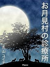 表紙: お月見村の診療所 | 丸山ユイチ