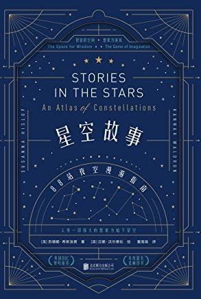 星空故事:88站夜空漫游指南(科学与艺术跨界之书,充满童话质感,讲故事的人独享的仰望星空的荣耀,人类一切伟大的想象力始于星空)