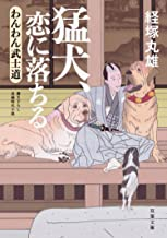 表紙: わんわん武士道 : 3 猛犬、恋に落ちる (双葉文庫)   経塚丸雄