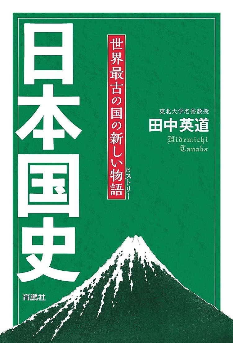 ぴったり代数的貨物日本国史――世界最古の国の新しい物語 (扶桑社BOOKS)