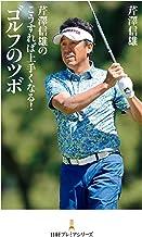 表紙: 芹澤信雄のこうすれば上手くなる! ゴルフのツボ (日本経済新聞出版) | 芹澤信雄