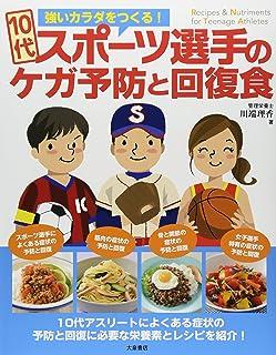 10代スポーツ選手のケガ予防と回復食―強いカラダをつくる!