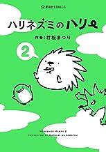 表紙: ハリネズミのハリー(2) (星海社コミックス) | 村松まつり