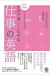 マルチリンガル式30日で使いこなせる仕事の英語 Kindle版