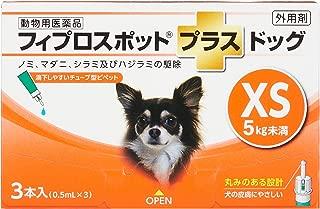 共立製薬 フィプロスポットプラスドッグ XS 0.5ml 3本入