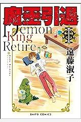 魔王引退【単行本版】I (少女宣言) Kindle版
