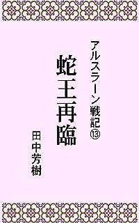 アルスラーン戦記13蛇王再臨 (らいとすたっふ文庫)