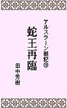 表紙: アルスラーン戦記13蛇王再臨 (らいとすたっふ文庫) | 田中芳樹