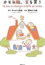 表紙: ホモ無職、家を買う (リュエルコミックス)   熊田 プウ助