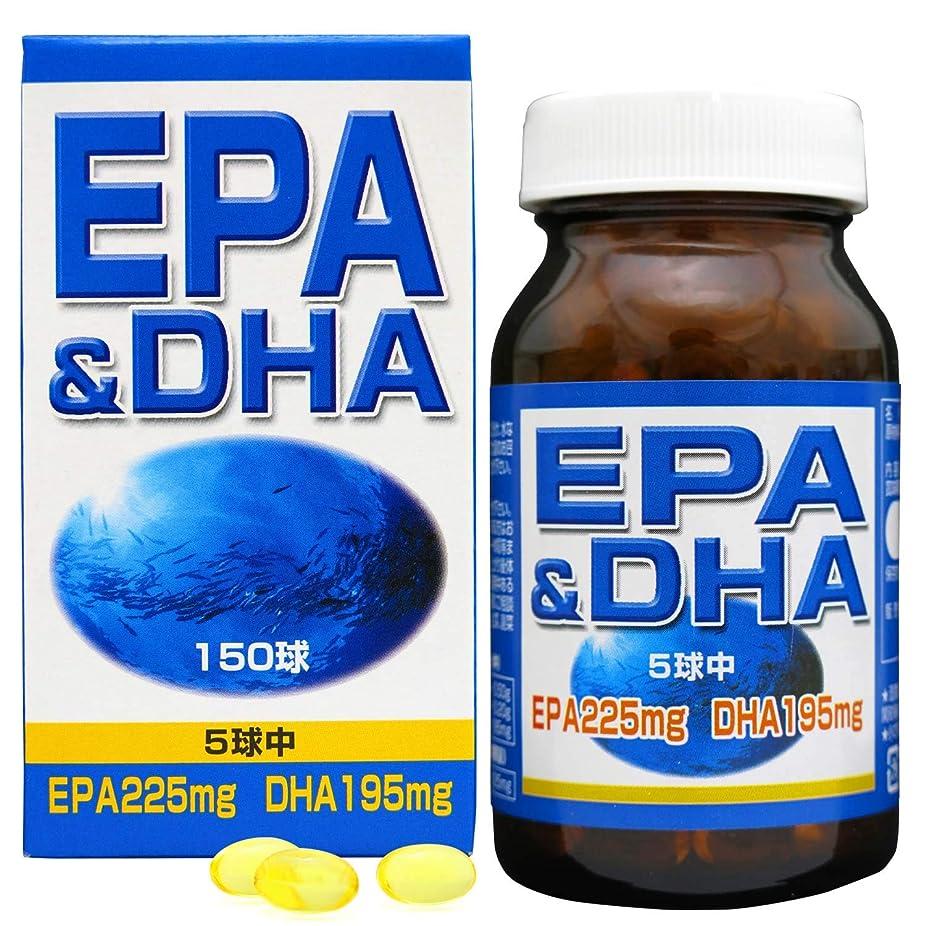 うねる補正年次ユウキ製薬 DHA&EPA 30日分 150球