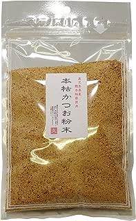 鹿児島県産 本枯鰹節のみ使用 本枯 かつお 粉末 100g《お徳用》 微粉末なので出汁をとる際、濾す必要がなく便利!