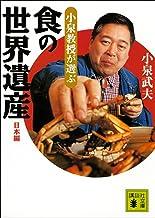 表紙: 小泉教授が選ぶ「食の世界遺産」日本編 (講談社文庫) | 小泉武夫