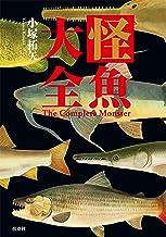 表紙: 怪魚大全 (扶桑社BOOKS) | 小塚 拓矢