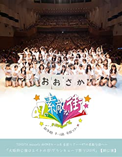 TOYOTA presents AKB48チーム8 全国ツアー〜47の素敵な街へ〜「大阪府公演はエイトの日!グランキューブ祭り!2019」朝公演