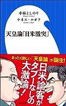 表紙: 天皇論「日米激突」(小学館新書)   ケネス・ルオフ