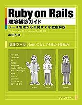 表紙: Ruby on Rails環境構築ガイド | 黒田 努