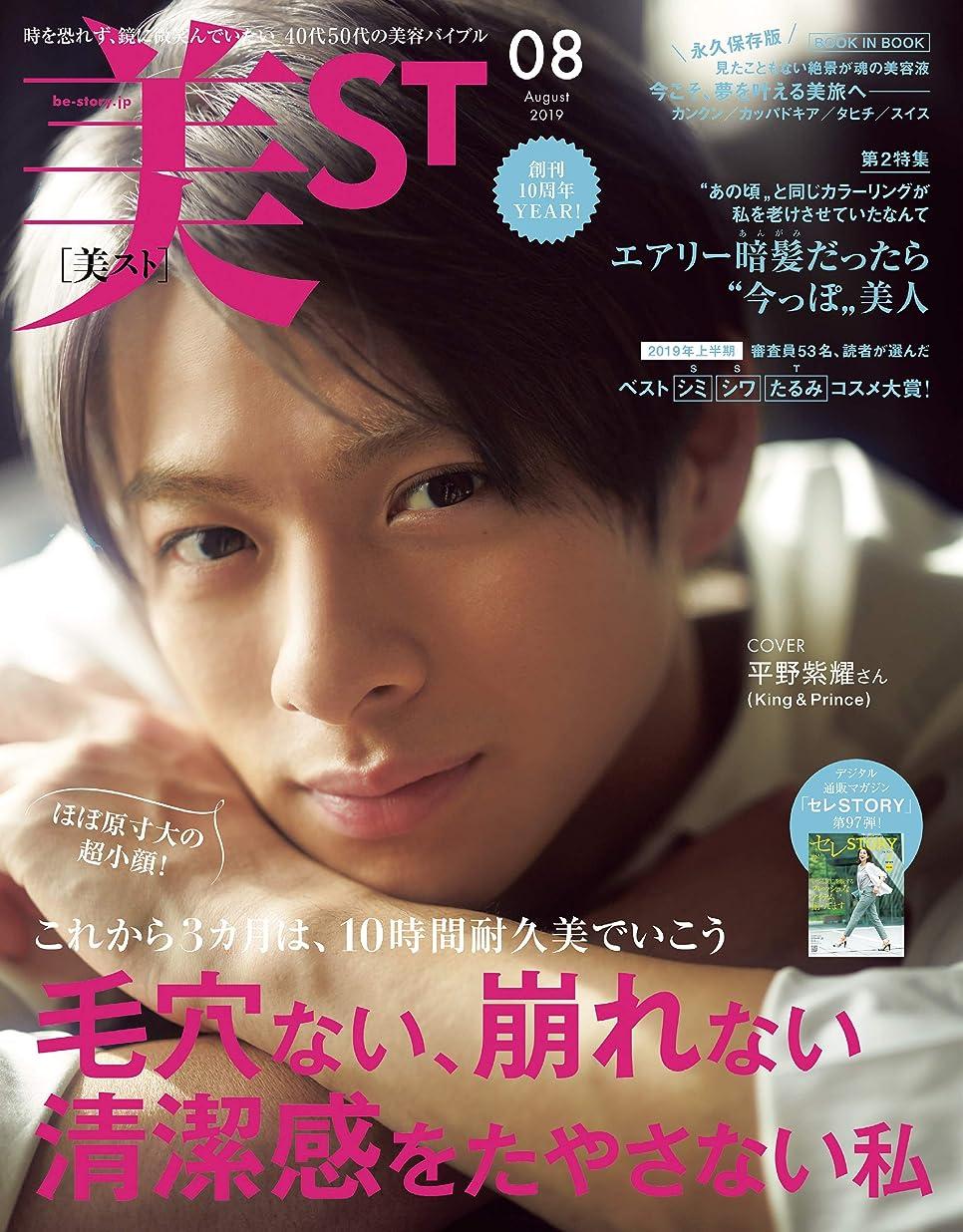 コンテンポラリー吐き出すふざけた美ST(ビスト) 2019年 8月号 [雑誌]