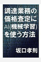 調達業務の価格査定にAI(機械学習)を使う方法 Kindle版