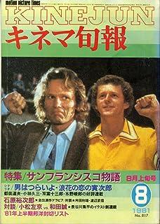 【キネマ旬報】No.817 1981年8月上旬号 サンフランシスコ物語 男はつらいよ浪花の恋の寅次郎 [雑誌]