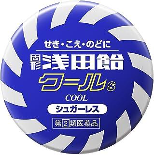 【指定第2類医薬品】固形浅田飴クールS 50錠