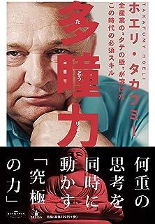 多瞳力 (NewsFucks Book)