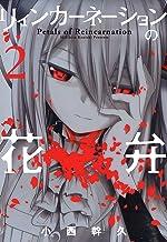 表紙: リィンカーネーションの花弁 2巻 (ブレイドコミックス) | 小西幹久