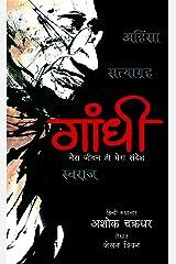 Gandhi - Mera Jeevan Hi Mera Sandesh (Single Edition) Paperback
