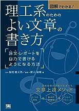表紙: 図解でわかる!理工系のためのよい文章の書き方 論文・レポートを自力で書けるようになる方法 | 福地 健太郎