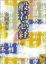 表紙: 般若心経 (講談社学術文庫)   金岡秀友