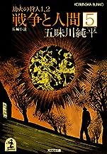 表紙: 戦争と人間 5~劫火の狩人1、2~ (光文社文庫)   五味川 純平