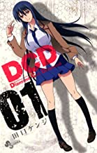 表紙: DCD(1) (少年サンデーコミックス) | 田口ケンジ