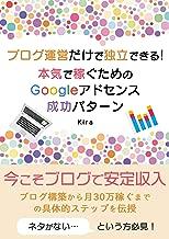 ブログ運営だけで独立できる!本気で稼ぐためのGoogleアドセンス成功パターン