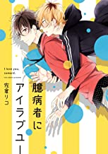 表紙: 臆病者にアイラブユー (Bs-LOVEY COMICS) | 佐倉 リコ