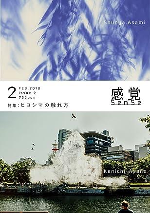 感覚-SenSe- Issue:2「ヒロシマの触れ方」: 「ヒロシマの触れ方」 (asa.books)