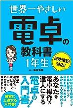 表紙: 世界一やさしい 電卓の教科書 1年生 | 脇田 弥輝