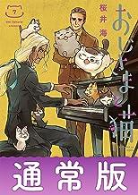 おじさまと猫 7巻通常版 (デジタル版ガンガンコミックスpixiv)