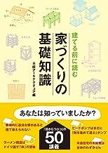 表紙: 建てる前に読む 家づくりの基礎知識 | 日経アーキテクチュア