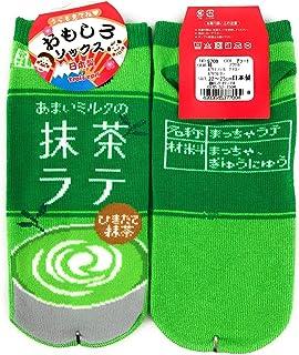 靴下 おもしろ柄 【抹茶ラテ】 22-25cm スニーカー丈 《9709》