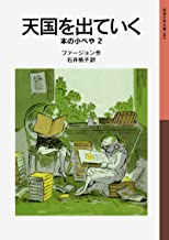 表紙: 天国を出ていく 本の小べや2 (岩波少年文庫)   エリナー ファージョン