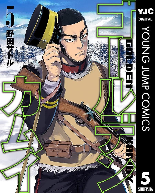 要件称賛テラスゴールデンカムイ 5 (ヤングジャンプコミックスDIGITAL)
