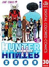 表紙: HUNTER×HUNTER カラー版 30 (ジャンプコミックスDIGITAL) | 冨樫義博